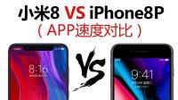 小米8对比iPhone8Plus【APP打开速度+相机对比】性能跑分测评「科技发现」