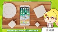 iPhone将用快充 | 优酷联手联通电信发福利