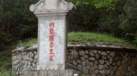 一位明朝王爷墓发掘, 揭开清朝隐瞒300年的真相, 成篡改历史铁证