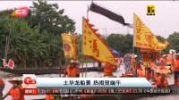 土華龍船景 熱鬧賀端午《G4出動 新聞日日睇》