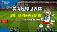 实况足球模拟世界杯小组赛B组 摩洛哥VS伊朗 淡水解说#玩转世界杯#