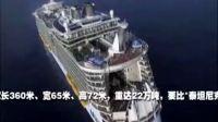 """全球最大最豪华邮轮-美国皇家加勒比海""""海洋绿洲号"""""""