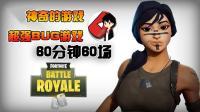 【矿蛙】堡垒之夜丨超强BUG60分钟60场这是一个超神奇游戏!