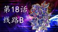 【红兜帽HD】 第二次超级机器人大战Z 破界篇 第18话 交错的明日(线路B)