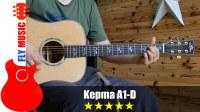 卡马 kepma A1-D 全单吉他评测