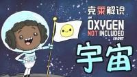 【克莱】宇宙版开局丨缺氧CU版01(攻略向)