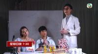 TVB /【X偏方 全民拆解】第七集預告 食粟米片容易生男仔偏方