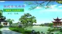 潮剧曲牌: 蝴蝶梦(正生唱腔)-陈鹏