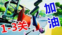 【XY小源】轮椅模拟器 1-3关 坚持加油哈哈