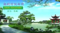 潮剧曲牌: 琵琶词(青衣旦唱腔)-陈鹏