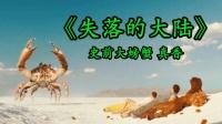 森崎电影院: 史前大螃蟹 真香 科幻喜剧《失落的大陆》