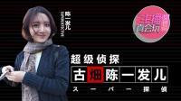 【主播真会玩•女神篇】48: 超级侦探古田陈一发儿!
