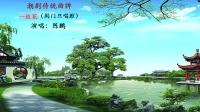 潮剧曲牌: 一枝花(闺门旦唱腔)-陈鹏