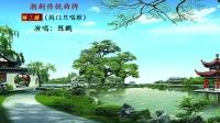 潮剧曲牌: 解三醒(闺门旦唱腔)-陈鹏