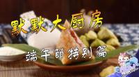 【默默大厨房】端午节特别篇 我们有特殊的包粽子天赋