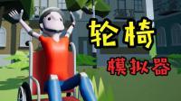 【逍遥小枫】一个脚残的艰辛成长史! | 轮椅模拟器