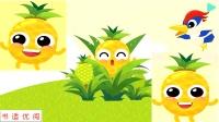 水果故事学英语菠萝的故事儿童故事儿童英语ABC少儿英语口语ABC
