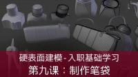 blender_硬表面入职建模-第九集