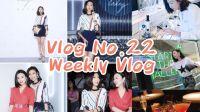 【Miss沐夏】Vlog No.22 Weekly Vlog | Life 生活