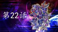 【红兜帽HD】 第二次超级机器人大战Z 破界篇 第22话 强袭利蒙尼西亚