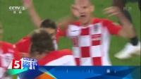 两球完胜 克罗地亚首战告捷