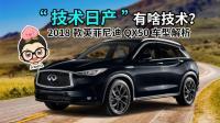 """【购车300秒】""""技术日产""""有啥技术? 2018款英菲尼迪QX50车型解析"""
