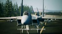 「皇牌空战7 ACE COMBAT 7 SKIES UNKNOWN」E3 2018 PV