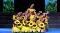 艺术节舞蹈  花儿朵朵向太阳