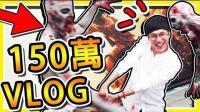 【E3电玩展】在美国遇到  Kouki Vlog  150万订阅 祝贺