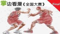 《灌篮高手》全国大赛【视频版】大结局: 樱木的压哨绝杀