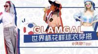GlamGal: 世界杯Fans花样球衣搭配