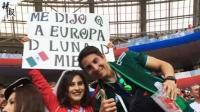 不败定律被打破 德国墨西哥球迷悲喜两重天