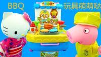 小猪佩奇PORORO烧烤摊儿童玩具故事