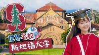 小伶探访世界名校之美国斯坦福大学!