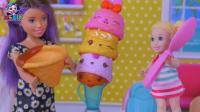 芭比公主带宝宝过家家玩冰淇淋游戏