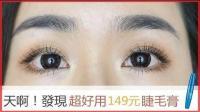 【Ya Ya Makeup Lab】又挖到宝! ! 发现NT$149(31元)超级棒的睫毛膏~开架睫毛膏新霸主!