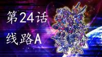 【红兜帽HD】 第二次超级机器人大战Z 破界篇 第24话 异邦人的来访(线路A)