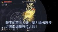 {新宇阁下}传说法师EP5新宇的首次大捷, 暴力输出流接近满血虐暴苏拉大师! !
