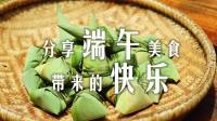 全村人一起学包粽子, 端午的快乐通过美食传递