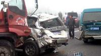 京哈高速车祸! 5车连撞3人死亡