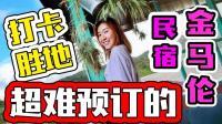 【中文】马来西亚旅游: 打卡圣地, 超难预订的金马伦复古风民宿