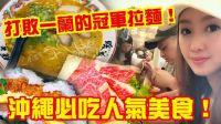 KL生活Vlog 一天吃遍沖繩必吃人氣美食!