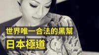 【中文】深度日本: 向小孩道歉的日本极道组织「山口组」