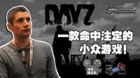 《DayZ》一款命中注定的小众游戏! 大逃杀三部曲 (中)- 游戏回忆录
