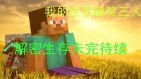 宏少我的世界游戏解说P3:安稳的建好了家探索雪人岛~顶风一样的坑爹哥~CH明明~小橙子姐姐~籽岷~奇怪君~逆风笑~中国BOY~红叔