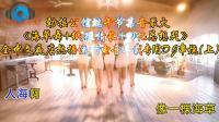 劲摇公馆端午节全中文夜店热播流行电音《海草舞》车载专用DJ串烧(上)·by: DJ-笑书苍生