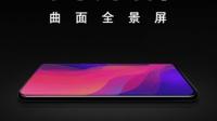 科技60秒: 发布会倒计时2天, OPPO Find X即将亮相