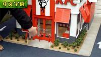 【中文字幕】创意广告: 欢迎来到世界上最小的肯德基MINI KFC