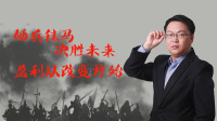【星雅龙工作室】《厉兵秣马、决胜未来》盈利从改变开始