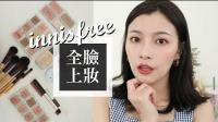 【夢露 MONROE】用innisfree彩妆来全脸上妆! INNISFREE ONE BRAND MAKEUP